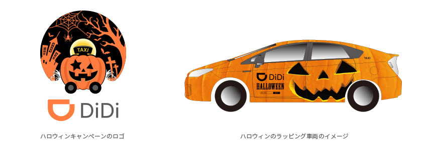 キャンペーンロゴ、車両イメージ