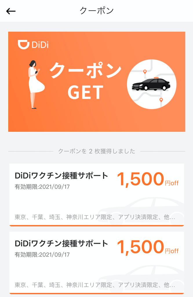 DiDi,タクシー,ワクチン
